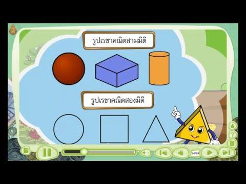 รูปเรขาคณิต 3 มิติ - สื่อการเรียนการสอน คณิตศาสตร์ ป.3