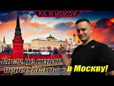 Кому не стоит переезжать в Москву!