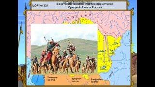 Восстание казахов против правителей Средней Азии и России