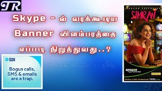 How to Disable Skype Advertisment in Tamil By Tech Raja   Tamil