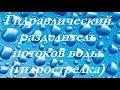 Гидравлический разделитель потока воды (гидрострелка).