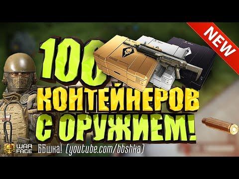 Открыл 100 контейнеров в Абсолютной Власти в Warface! thumbnail