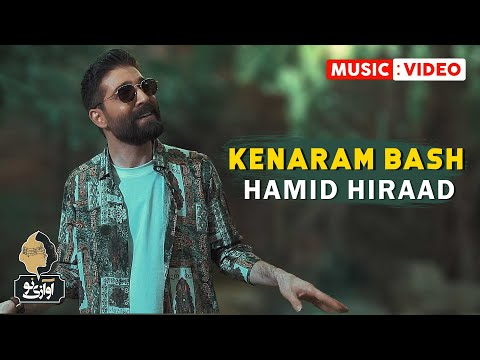 Download Hamid Hiraad - Kenaram Bash   OFFICIAL MUSIC VIDEO حمید هیراد - کنارم باش