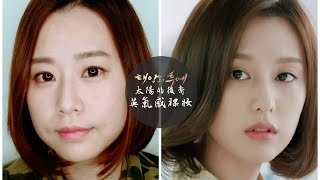太陽的後裔 尹明珠 英氣感裸妝|Kim Ji-won (Yoon Myung Joo) inspired makeup from Descendants of the Sun |Nabibuzz 娜比