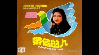 爱慧娜 (Ervinna) - Please Mr. Postman (The Marvelettes Cover, in Chinese)