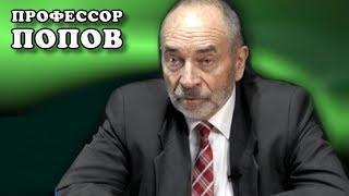 Политический спектр России. Профессор Попов