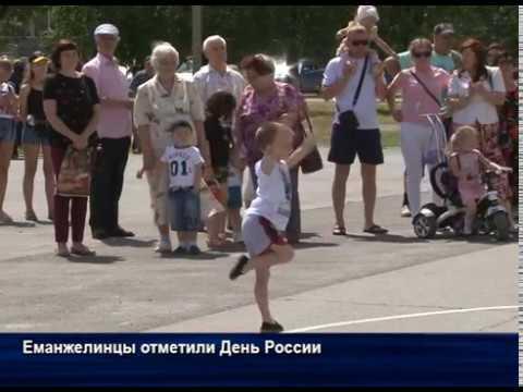 В ЕМАНЖЕЛИНСКЕ ОТМЕТИЛИ ДЕНЬ РОССИИ
