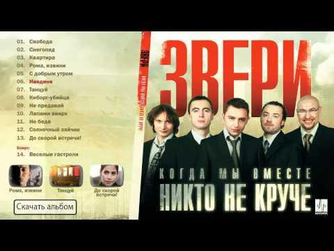 Звери / Zveri - Когда мы вместе никто не круче (Аудио)