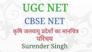 UGC NET 2018 GEOGRAPHY - कृषि जलवायु प्रदेश मानचित्र विश्लेषण(by Surender Singh)