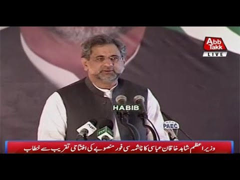 PM Addresses Inauguration Ceremony of Chashma Nuclear Power Plant
