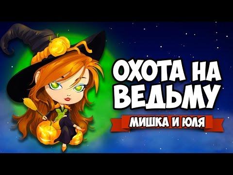 Witch Hunt ♦ УГАР НА ТРОИХ ПРОДОЛЖАЕТСЯ