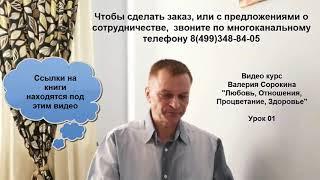 01 Видео курс Валерия Сорокина   Любовь, Отношения, Процветание, Здоровье   Урок 01р