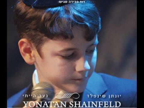 יונתן שינפלד - נער הייתי Yonatan - Naar Hayiti ♫ (אודיו)
