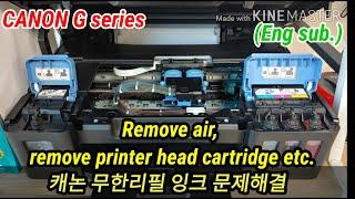 캐논 정품 무한잉크 복합기, Canon printer …