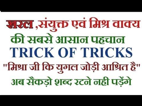 vakya ki pahchan trick of tricks(  hindi Grammar)