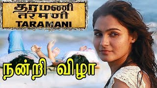 Taramani - Movie | Andrea Jeremiah, Vasanth Ravi | Yuvan Shankar Raja | Ram - Thanks The Audience