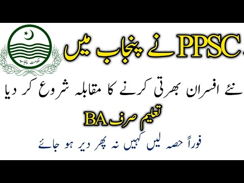 PPSC PMS Jobs 2019 | Punjab Public Service Commission Jobs – Apply Online