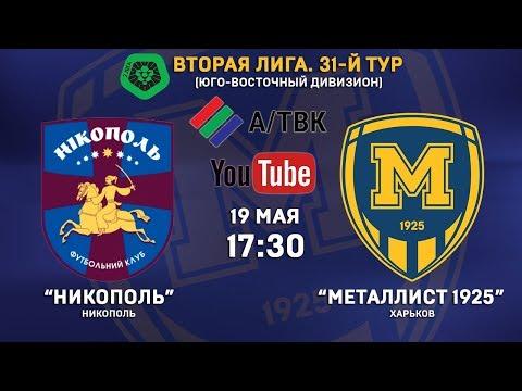 """19 мая. 17:30. """"Никополь"""" - """"Металлист 1925"""". LIVE"""
