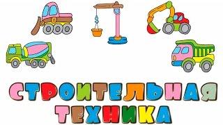 Презентации для детей - строительная техника, овощи, фрукты