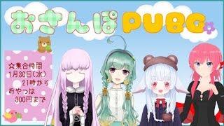 [LIVE] 【PUBGコラボ】Vtuber4人でのんびりお散歩PUBG【夢乃名菓の夢の中】