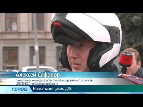 Новые мотоциклы ДПС. 31.10.2013. ИК Город