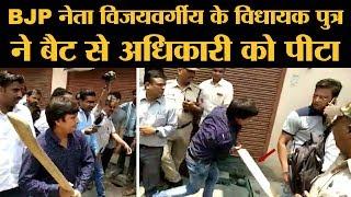 Kailash Vijayvargiya के बेटे Akash Vijayvargiya ने Municipal Officer को Bat से पीटा। MLA Indore
