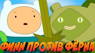 ФИНН ПРОТИВ ФЁРНА || ВРЕМЯ ПРИКЛЮЧЕНИЙ