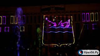 Лазерное шоу в Оренбурге. День города 2018