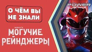 МОГУЧИЕ РЕЙНДЖЕРЫ / POWER RANGERS - ФАКТЫ [О чём Вы не знали]
