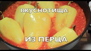 ГОТОВЛЮ СРАЗУ ДВОЙНУЮ ПОРЦИЮ! КАК вкусно ПРИГОТОВИТЬ болгарский ПЕРЕЦ. Вкусный и БЫСТРЫЙ рецепт.