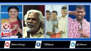 Heavy Rains   Farmers Protest   Chandrababu's New Scheme   Gaddar Election Campaign   Teenmaar News