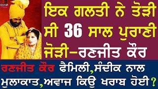 Bibi Ranjit Kaur family Biography | personal life | Children |…
