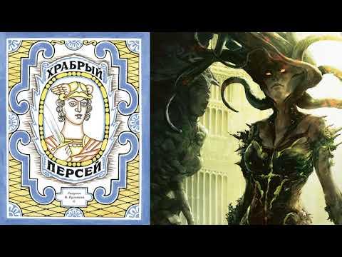 Храбрый Персей. Древнегреческий миф