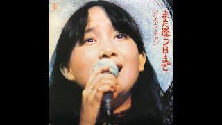 1976年9月10日発売・12th Album「また逢う日まで」より From 12th Album...