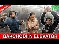 Bakchodi in Lift - TST - Bakchodi Ki Hadd