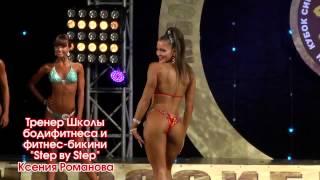 Кубок Сибирского Федерального округа по бодибилдингу, бодифитнесу и фитнес бикини 2014