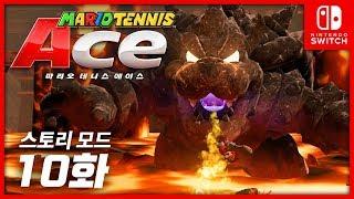 마리오 테니스 에이스 스토리 [10화] 거대 석상 쿠파도 테니스로 격파! 김용녀 실황