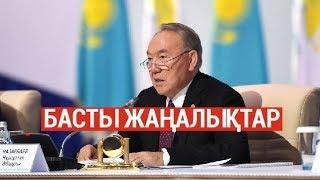 Басты жаңалықтар. 21.08.2019 күнгі шығарылым / Новости Казахстана