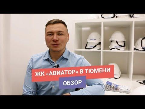 ЖК Авиатор в Тюмени | Обзор