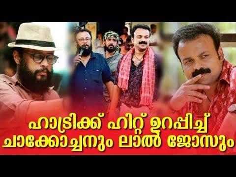 Thattumpurath Achuthan | Kunchako Boban | Lal Jose | Malayalam Movie Pre-Review Mp3