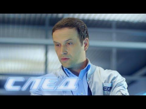 """След"". 2237 серия - Дело любителя сливок"