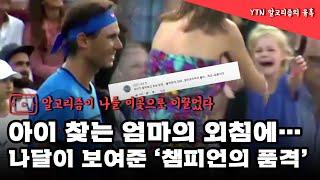 아이 찾는 외침에 경기 중단...감동의 나달  / YTN (Yes! Top News)
