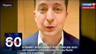 73% - рекорд на выборах Украины! Как будет выглядеть режим Зеленского? 60 минут от 22.04.19