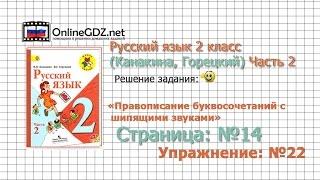 Страница 14 Упражнение 22 Правописани Русский язык 2 класс Канакина Горецкий Часть 2