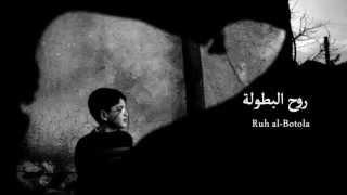 Repeat youtube video Ruh al Botola | روح البطولة - محمد المقيط | Muhammad al Muqit