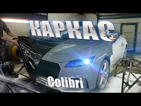 Неужели будет КОРЧ?! Каркас на Audi TTRS Colibri 1100 сил.