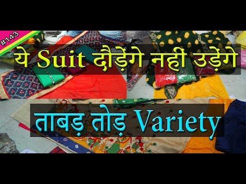 Wholesale ladies suit market | Fancy Suits | Katra Shahanshahi Chandni Chowk | Rahul Baghri