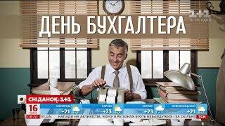 16 липня святкують День бухгалтера