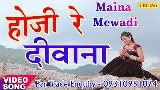 राजस्थानी dj सांग 2017 !! होजी रे दीवाना !! Hoji Re Deewana !! Maina Mewadi मैना मेवाड़ी