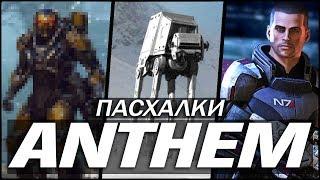 Anthem Open BETA: ПАСХАЛКИ и СЕКРЕТЫ - Первые пасхалки (Капитан Шепард, Звездные Войны, 8-битка)